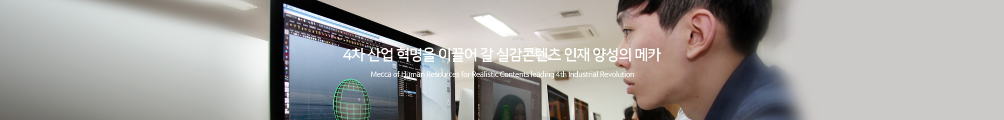 4차 산업 혁명을 이끌어 갈 실감콘텐츠 인재 양성의 메카 Mecca of Human Resources for Realistic Contents leading 4th Industrial Revolution
